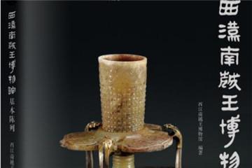 《西汉南越王博物馆》,完整呈现西汉南越王墓遗址及出土文物