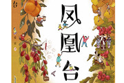"""史雷新作《凤凰台》——延续儿童文学中的""""中国味道""""与历史温度"""