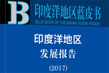 """解读""""一带一路""""南亚方向的印度难点,《印度洋地区发展报告(2017)》发布"""