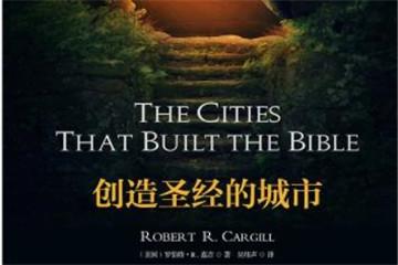 《创造圣经的城市》,带你深入了解《圣经》及其背后的故事