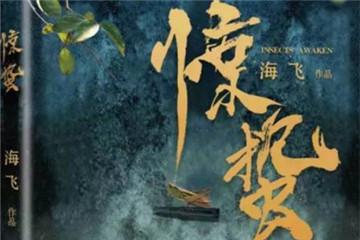 金牌编剧海飞全新谍战小说《惊蛰》,再现命悬一线的危城谍战