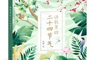 《诗歌里的二十四节气》:古诗+插画,带孩子从二十四节气的古老文化中汲取生活智慧