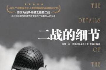 德国视角二战史权威著作——《二战的细节》