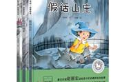 """著名作家赵丽宏新作——""""寻找害怕的男孩""""系列,帮助孩子克服胆小心理"""