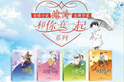"""成长中遇到的烦恼,亲情小说金牌作家徐玲""""和你在一起""""解决"""