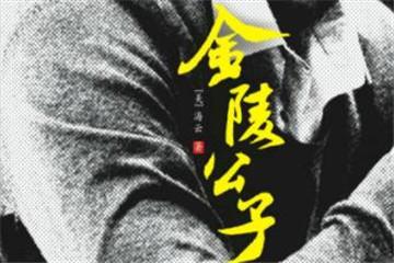 写出最真实的人性,海外华文女作家笔下的金陵旧事