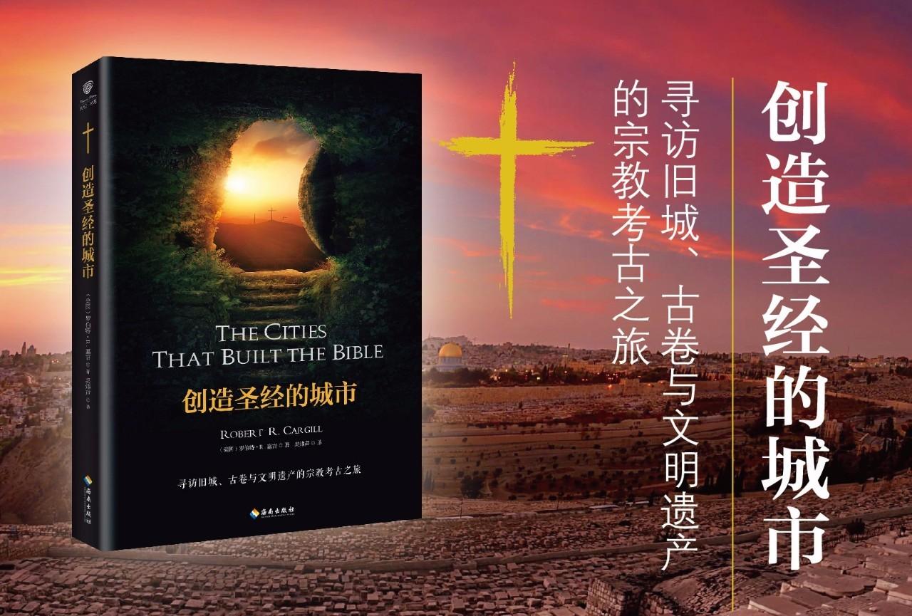 创造圣经的城市——寻访旧城、古卷与文明遗产的宗教考古之旅