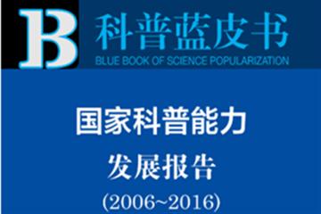 全面分析十年来中国科普能力发展状况,中国首部科普蓝皮书发布