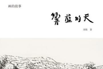 读《响蓝的天》,听画家刘牧讲画中的故事