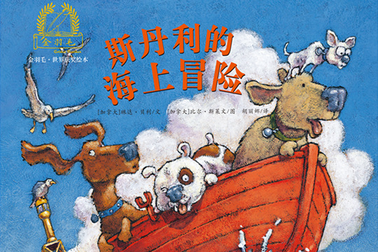 海燕出版社总编辑张桂枝2017暑假推荐书单