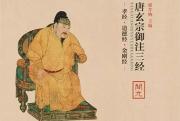 一代皇帝所表现的宽容——唐玄宗御注三经
