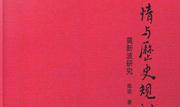 黄新波研究:叩问革命时代的艺术生命
