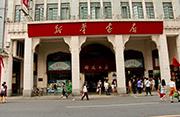 唐俊荣:店庆座谈会发言——八十岁的新华书店进入下一个青春周期