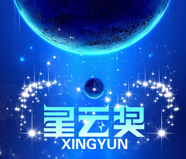 小科幻迷们不可错过的第八届全球华语科幻星云奖参评作品