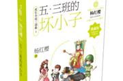 杨红樱成长小说系列——让高年级的孩子爱上阅读