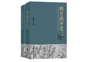 庆祝香港回归20周年 福建人民出版社推出新版《鸦片战争史》
