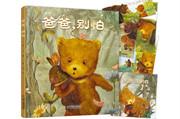 暑假到来,陪孩子读几本适合亲子共读的图画书