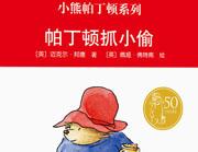 """不朽的形象 永恒的价值——一代儿童文学巨匠""""小熊帕丁顿""""系列图书作者迈克尔·邦德去世"""