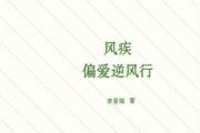 古道热肠不倦翁——读李景端新书有感