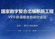 """四川人民出版社主办的""""国家数字复合出版系统工程V2.0阶段联合包研讨会议""""顺利召开"""
