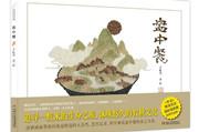 中国原创图画书一种独特而又美丽的模样 ——海飞:评于虹呈的图画书《盘中餐》