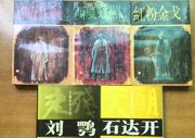 唐俊荣:寒波的历史小说