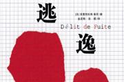 法国文学精品《逃逸》亮相中国——克里斯托弗·莱昂获奖之作,曼联传奇球星坎通纳主演同名电影