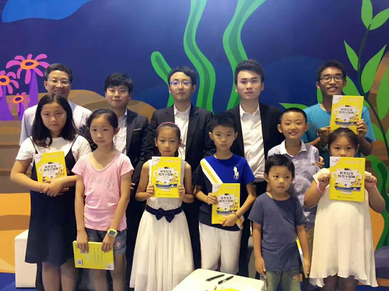 《世界冠军教你下围棋》亮相2017中国童书博览会