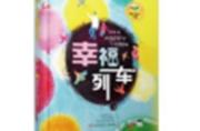 """""""知心姐姐""""刷刷新作《幸福列车》——一部弘扬时代精神又接地气的儿童小说"""