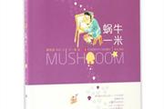 著名儿童文学作家王一梅:童话是最适合儿童阅读的文本