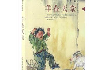 """祁智""""芝麻开门""""成长书系再添新作,《羊在天堂》续写西来少年们的故事"""