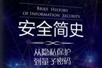 信息安全专家杨义先力作,让你在笑声中获取安全知识