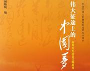 《伟大征途上的中国梦——四川红军珍贵文物故事》在科学出版社正式出版发行