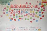 青年作家徐则臣、左昡对谈:儿童文学创作有必要打破体裁与内容壁垒