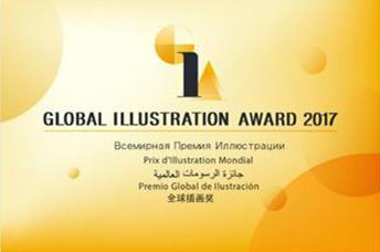 全球插画奖(第二届·2017)征集进行时