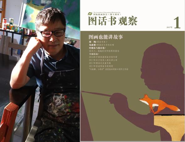 苏少社推出《图话书观察》杂志——搭建共享平台,让图话书慢慢成长
