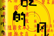 施亮:我的中国胃——饮食文化主题散文集《吃的风度》出版