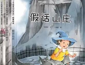 2017全国少儿图书交易会,福建少年儿童出版社社长、总编辑陈效东荐书