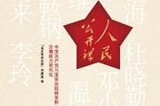 《人民公开课》面世!13位名师大家全新解读中国长治久安之道