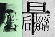 书摘|阎连科长篇代表作:最后一名女知青