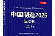 电子工业出版社推荐十九大献礼图书《中国制造2025蓝皮书》——数易其稿,编辑与图书共同进步