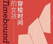 """又是一个""""女孩"""",作者为上海国际文学周主题嘉宾——浙江文艺社8月推超级畅销书《穿梭时间的女孩》"""