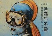 一个中国诗人眼中的酒神地图和涂鸦异托邦 ——浙江文艺社推出诗人韩博两部游记精选
