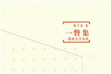 《一瞥集》:学者陈子善的香港文学阅读史和香港作家交往史