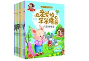 """继""""马小跳""""之后,浙少社打造原创幼儿品牌""""笨笨猪""""—— 杨红樱首套亲子互动图画书《爱的教育 亲爱的笨笨猪》上市"""