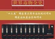 在人类文明进程中搜寻撷取有关毒物的历史与文化 ——这是中国学者从事的一项有世界意义的事情
