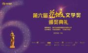 """第6届""""花城文学奖""""获奖名单揭晓  王蒙获""""花城文学奖·特殊贡献奖"""""""