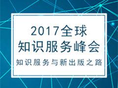 2017全球知识服务峰会将于8月22日在北京举行——传统出版如何抓住知识服务的风口机会?