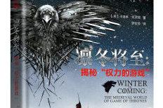 """《凛冬将至:揭秘""""权力的游戏""""》21世纪奇幻巨著的一部阅读指南。"""
