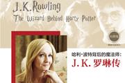 哈利·波特背后的魔法师——J.K.罗琳,是如何做到的?